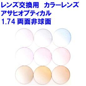 ハイパーインデックス174DAS カラーレンズ アサヒオプティカル 1.74両面非球面レンズ 単焦点 メガネ レンズ交換用 2枚1組 1本分 他店購入フレームOK 持ち込み可 持込可