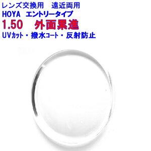 ピーエヌ150 HOYA ホヤ 遠近両用レンズ 1.50 メガネ レンズ交換用 2枚1組 1本分 他店購入フレームOK 持ち込み可 持込可