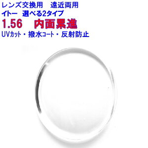 FFi-156 イトーレンズ1.56内面累進 遠近両用レンズ メガネ レンズ交換用 2枚1組 1本分 他店購入フレームOK 持ち込み可 持込可