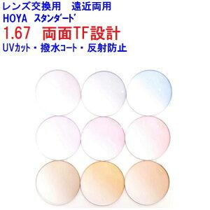 ピーエヌTF167 カラーレンズ HOYA ホヤ 遠近両用レンズ 両面TF設計 1.67 メガネ レンズ交換用 2枚1組 1本分 他店購入フレームOK 持ち込み可 持込可