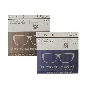 フォト156AS イトーレンズ調光レンズ 単焦点 1.56非球面 メガネ レンズ交換用 2枚1組 1本分 他店購入フレームOK