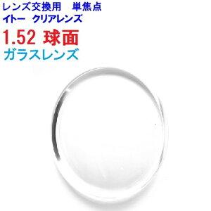 UVコート/UVマルチ ガラスレンズ イトーレンズ 1.52球面レンズ 単焦点 メガネ レンズ交換用 2枚1組 1本分 他店購入フレームOK