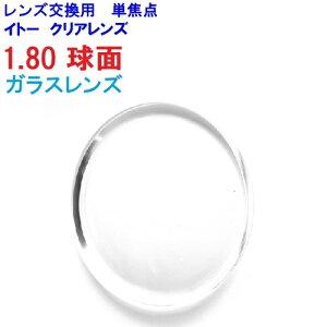 TLマルチ ガラスレンズ イトーレンズ 1.80球面レンズ 単焦点 メガネ レンズ交換用 2枚1組 1本分 他店購入フレームOK