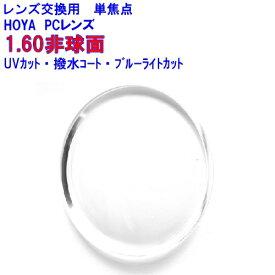 セルックス982BP HOYA1.60非球面レンズ PC用 スマホ用 ブルーライトカット 単焦点 めがね 眼鏡 メガネ レンズ交換用 2枚1組 1本分 他店購入フレームOK
