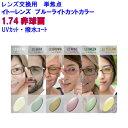 マキシマ174AS ブルーライトカット LCDカラーレンズ イトーレンズ1.74非球面レンズ 単焦点 メガネ レンズ交換用…