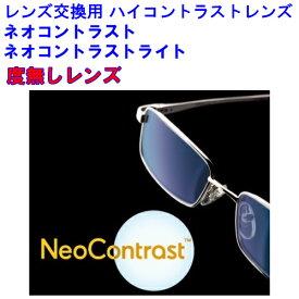 ネオコントラスト ネオコントラストライト 度無し ハイコントラストレンズ 防眩レンズ 単焦点 めがね 眼鏡 メガネ レンズ交換用 2枚1組 1本分 他店購入メガネもOK 持ち込み可 持込可