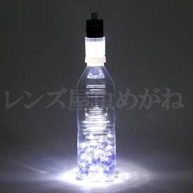小型LEDライトLEDペットボトルライト!LEDランタンペットボトル用ライト【FL-108】アウトドアー・緊急災害時・停電対策に!長時間使用できるランタン代わりに。東京セイル