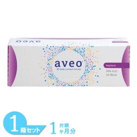 【送料無料】アベオワンデー(1箱30枚入り)/アイミー/aveo 1day/アベオ/一日使い捨て/コンタクトレンズ