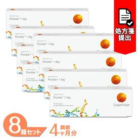 【送料無料】プロクリアワンデー 8箱セット(1箱30枚入り)/クーパービジョン/プロクリア/ワンデー/1日使い捨て/コンタクトレンズ(ワンデーアクエアプロシーの後継商品です。)