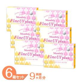 【送料無料】マンスリーファインUVプラス 6箱セット(1箱3枚入り)/シード/ファインUV/マンスリー/1ヶ月/コンタクトレンズ