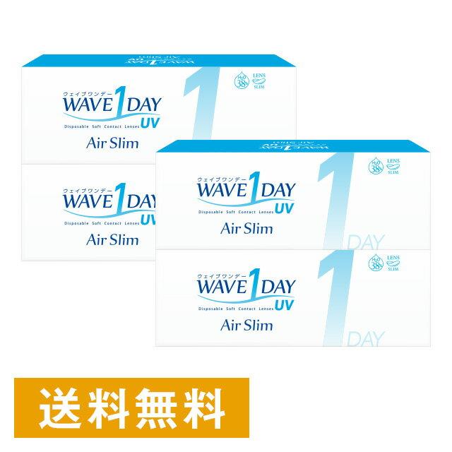 WAVEワンデー UV エアスリム ×4箱セット WAVE コンタクト コンタクトレンズ クリア 1day ワンデー 使い捨て ソフト 送料無料 ウェイブ 超薄型 低含水 非イオン性 UVカット機能付き