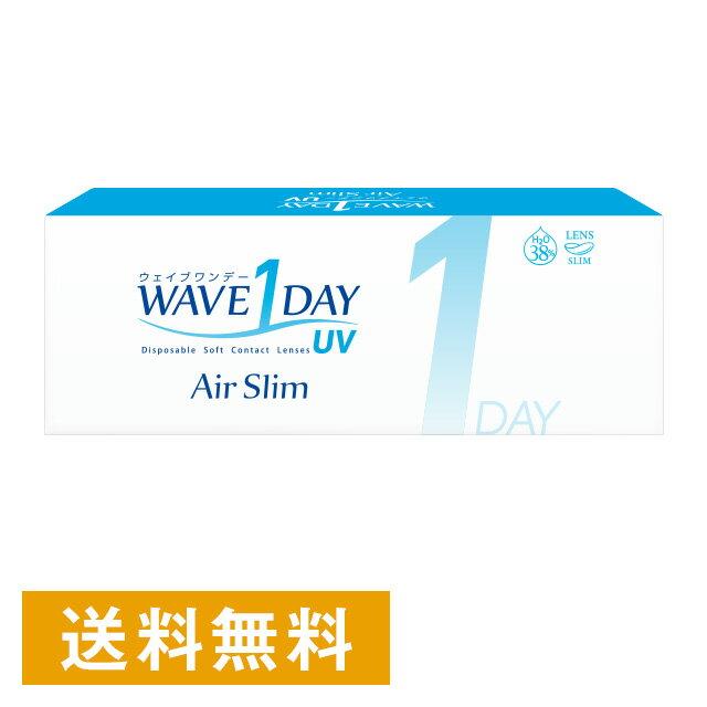 WAVEワンデー UV エアスリム WAVE コンタクト コンタクトレンズ クリア 1day ワンデー 使い捨て ソフト 送料無料 ウェイブ 超薄型 低含水 非イオン性 UVカット機能付き