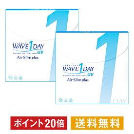 ポイント20倍 WAVEワンデー UV エアスリム plus ×2箱セット WAVE コンタクト コンタクトレンズ クリア 1day ワンデー 1日使い捨て ソフト 送料無料 ウェイブ 超薄型 低含水 非イオン性 UVカット機能付き