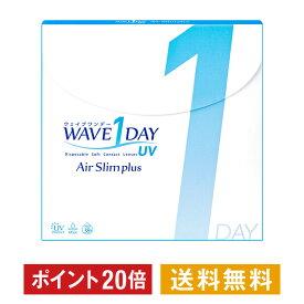 ポイント20倍 WAVEワンデー UV エアスリム plus WAVE コンタクト コンタクトレンズ クリア 1day ワンデー 1日使い捨て ソフト 送料無料 ウェイブ 超薄型 低含水 非イオン性 UVカット機能付き