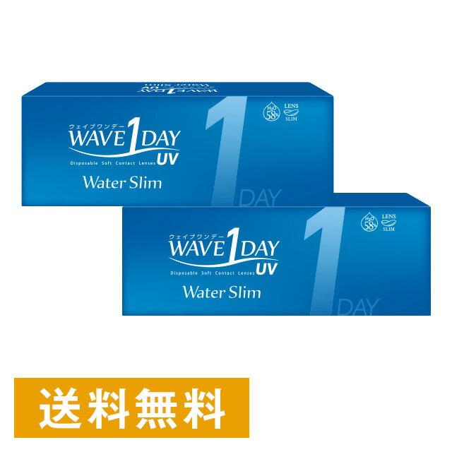 WAVEワンデー UV ウォータースリム ×2箱セット WAVE コンタクト コンタクトレンズ クリア 1day ワンデー 使い捨て ソフト 送料無料 ウェイブ 高含水 UVカット機能付き