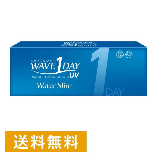 WAVEワンデー UV ウォータースリム WAVE コンタクト コンタクトレンズ クリア 1day ワンデー 使い捨て ソフト 送料無料 ウェイブ 高含水 UVカット機能付き