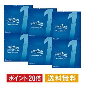 ポイント20倍 WAVEワンデー UV ウォータースリム plus ×6箱セット WAVE コンタクト コンタクトレンズ クリア 1day ワンデー 1日使い捨て ソフト 送料無料 ウェイブ 高含水 UVカット機能付き