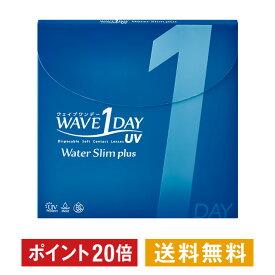 ポイント20倍 WAVEワンデー UV ウォータースリム plus WAVE コンタクト コンタクトレンズ クリア 1day ワンデー 1日使い捨て ソフト 送料無料 ウェイブ 高含水 UVカット機能付き