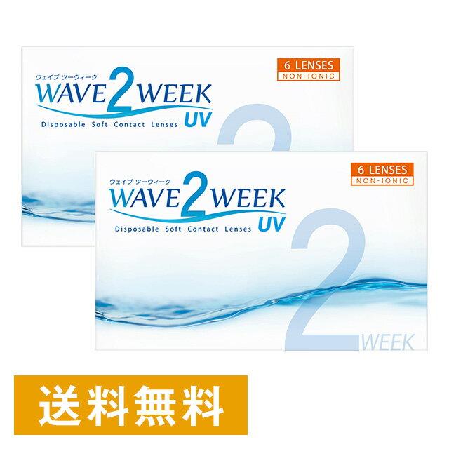 WAVE 2ウィーク UV ×2箱セット WAVE コンタクト コンタクトレンズ クリア 2week 2ウィーク 使い捨て ソフト 送料無料 ウェイブ