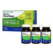 オキュバイトプリザービジョン2ロイヤルパック(90粒x3本)約3ヶ月分ボシュロム【ビタミン・ミネラルサプリメント】