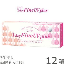 【ポスト便 送料無料】ワンデーファインUV plus(プラス) 12箱セット(30枚入x12) 両眼6ヶ月分(シード/1DAY/UVカット/1日使い捨てコンタクトレンズ)