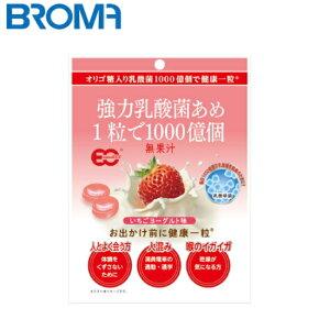 BROMA ブロマ 強力乳酸菌あめ 乳酸菌 オリゴ糖入り 10粒 個包装 飴 いちごヨーグルト味 健康対策 ネコポス発送