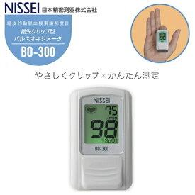 【日本製・正規品送料無料】パルスオキシメーター BO-300 ライトシルバー NISSEI 日本精密測器 脈拍 血中酸素濃度計 血中酸素飽和度計 在宅医療 指先クリップ型 サチュレーションモニター