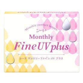 【送料無料!】シード マンスリーファイン UV plus 1ヶ月交換 コンタクトレンズ 3枚入り 【ポスト投函発送】