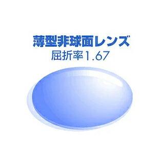 【薄型非球面レンズ 屈折率1.67AS(2枚)】家メガネのレンズを薄型に変更 [UVカット][眼鏡]