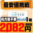 【処方箋不要】 エアオプティクスEXアクア ( コンタクトレンズ コンタクト 1ヶ月使い捨て 1ヶ月 1month 日本アルコン エア オプティクス アクア 3枚 3枚 o2 ex )