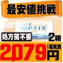 【処方箋不要】 エアオプティクスEXアクア 2箱セット ( コンタクトレンズ コンタクト 1ヶ月使い捨て 1ヶ月 1month 日本アルコン エア オプティクス アクア 3枚 3枚 o2 ex )