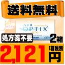【処方箋不要】 【ポスト便で送料無料】 エアオプティクスEXアクア 2箱セット ( コンタクトレンズ コンタクト 1ヶ月使…