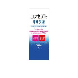 【15%クーポン対象】コンセプト すすぎ液 360ml AMO 洗浄液 コンタクト コンタクトレンズ ソフト ケア用品
