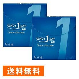 WAVEワンデー UV ウォータースリム plus ×2箱セット WAVE コンタクト コンタクトレンズ クリア 1day ワンデー 1日使い捨て ソフト 送料無料 ウェイブ 高含水 UVカット機能付き