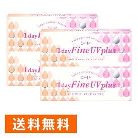 ワンデーファイン UV plus ×4箱セット シード コンタクト コンタクトレンズ クリア 1day ワンデー 1日使い捨て ソフト 送料無料