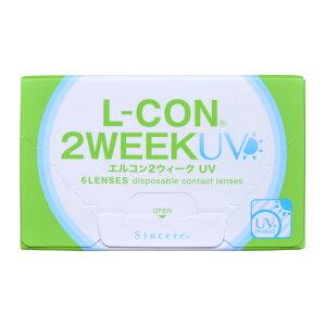 エルコン2ウィーク/UV/シンシア/コンタクト/コンタクトレンズ/クリア/2week/2ウィーク/使い捨て/ソフト/最安挑戦