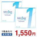 ★【送料無料】【あす楽】WAVEワンデー UV エアスリム plus×2箱セット/ウェイブ/ウ...