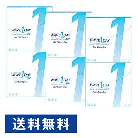 10%OFFクーポン 25日23:59まで WAVEワンデー UV エアスリム plus ×6箱セット WAVE コンタクト コンタクトレンズ クリア 1day ワンデー 1日使い捨て ソフト 送料無料 ウェイブ 超薄型 低含水 非イオン性 UVカット機能付き