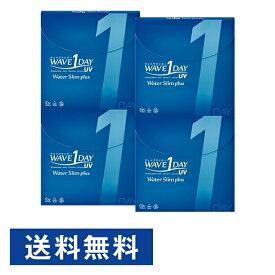 WAVEワンデー UV ウォータースリム plus ×4箱セット WAVE コンタクト コンタクトレンズ クリア 1day ワンデー 1日使い捨て ソフト 送料無料 ウェイブ 高含水 UVカット機能付き