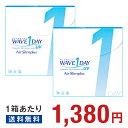 ★【送料無料】WAVEワンデー UV エアスリム plus×2箱セット/ウェイブ/ウェイブワンデー【2016apr】