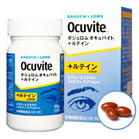 オキュバイト+ルテイン(90粒)約1ヶ月分ボシュロム【ビタミン・ミネラルサプリメント】