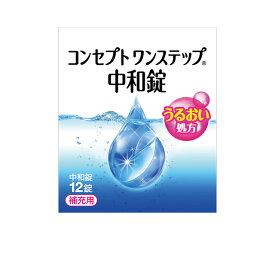 コンセプト ワンステップ 中和錠 12錠 AMO 消毒液 洗浄液 コンタクト コンタクトレンズ ソフト ケア用品