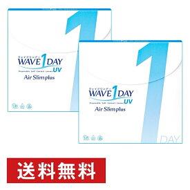 WAVEワンデー UV エアスリム plus ×2箱セット WAVE コンタクト コンタクトレンズ クリア 1day ワンデー 1日使い捨て ソフト 送料無料 ウェイブ 超薄型 低含水 非イオン性 UVカット機能付き