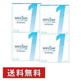 WAVEワンデー UV エアスリム plus ×4箱セット WAVE コンタクト コンタクトレンズ クリア 1day ワンデー 1日使い捨て ソフト 送料無料 ウェイブ 超薄型 低含水 非イオン性 UVカット機能付き