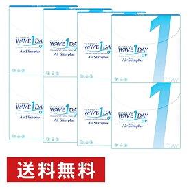 WAVEワンデー UV エアスリム plus ×8箱セット WAVE コンタクト コンタクトレンズ クリア 1day ワンデー 1日使い捨て ソフト 送料無料 ウェイブ 超薄型 低含水 非イオン性 UVカット機能付き