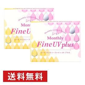 マンスリーファイン UV plus ×2箱セット シード コンタクト コンタクトレンズ クリア 1ヶ月 マンスリー 使い捨て ソフト 送料無料