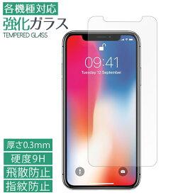 XPERIA XZ2 SO-03K SOV37 SO-04K F-02L F-04K F-01L AQUOS R3 SHV44 R2 SH-03K SHV42 強化ガラス フィルム KYV43 F-03K 704SH L-03K SH-M08 SH-01L SHV40 SH-01K R SH-03J LGV36 F-04J SO-01K SOV36 SO-03H iPhone XR Android one X5 S5 X2 S3 X3 shv36 SC-04J 保護 シール