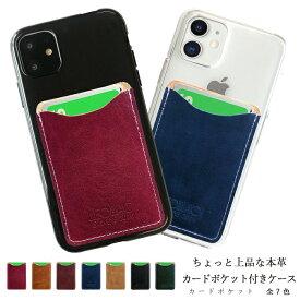 iPhone11 iPhone 11 ちょっと上品な 本革 カードポケット TPU ケース カバー アイフォン11 iPhone11ケース iPhone11カバー アイフォン11ケース アイフォン docomo au softbank レザー ヌメ革 カード 背面 収納 ポケット スマホケース