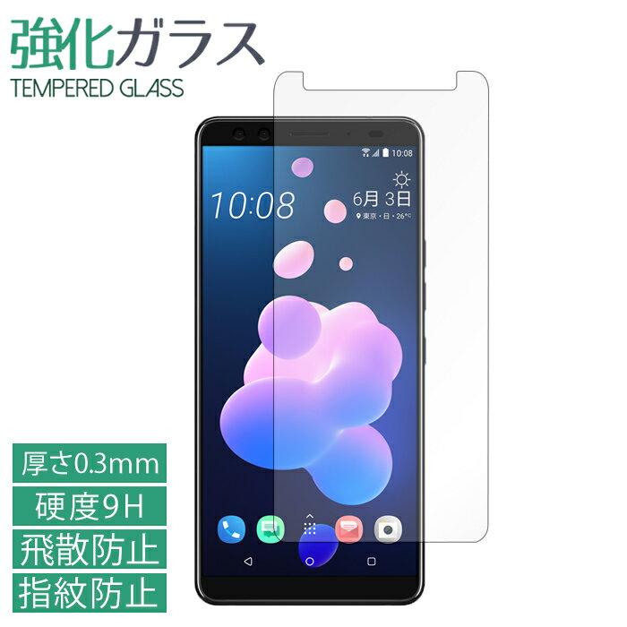 HTC U12+ 強化ガラスフィルム 液晶保護 保護フィルム 硬度9H 指紋防止 飛散防止 画面 ディスプレイ シール フィルム u12 plus プラス 楽天モバイル