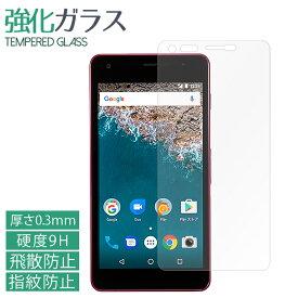 DIGNO G Android one S2 強化ガラスフィルム 液晶保護 保護フィルム 硬度9H 指紋防止 飛散防止 画面 ディスプレイ シール フィルム dignog ディグノ softbank